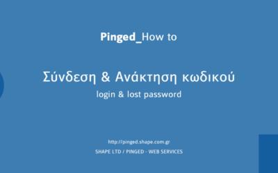 Σύνδεση & Ανάκτηση κωδικού πρόσβασης