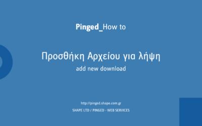 Προσθήκη αρχείου για λήψη (Downloads)