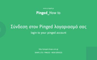 Σύνδεση στον pinged λογαριασμό σας