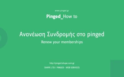 Ανανέωση συνδρομής στο pinged