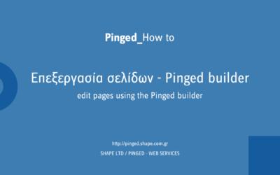 Επεξεργασία σελίδων με τον Pinged_ builder
